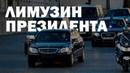 ЛИМУЗИН ПУТИНА/АВТОМОБИЛЬ №1/MERCEDES-BENZ S-KLASSE IV W220 PULLMAN/ЭКСКЛЮЗИВ