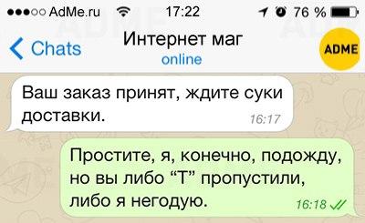15 СМС с восхитительными ошибками: ↪ Ох уж эта автозамена!!!
