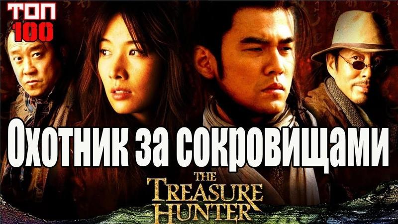 Охотники за сокровищами / Ci Ling / The Treasure Hunter(2009).ТОП-100. Трейлер