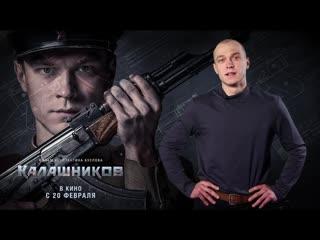 """Юра борисов приглашает краснодар с в кино на фильм """"калашников"""""""
