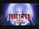 Сказка о Хвосте феи 3 сезон Финал 7 284 серия / Fairy Tail Final Series Teo, Rabe Sachte, Freedom многоголосная озвучка