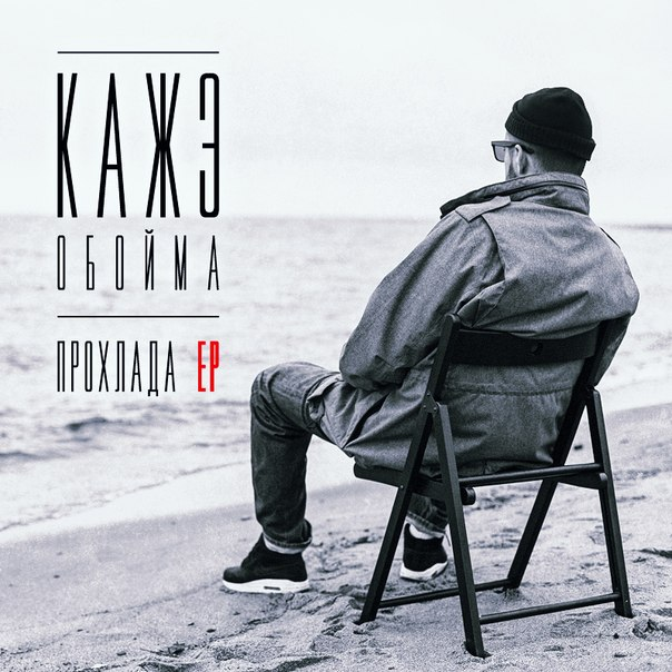 Кажэ Обойма - Прохлада (2013)