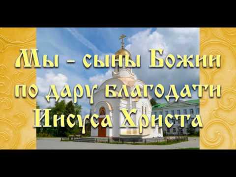 Мы - сыны Божии по дару благодати Иисуса Христа