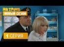 На троих - НОВАЯ СЕРИЯ 2017 - 4 сезон 1 серия | ЮМОР ICTV