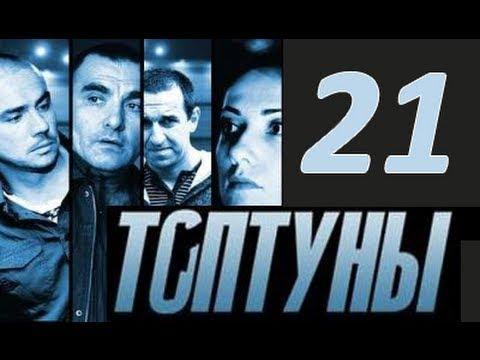 Сериал «Топтуны» - 21 серия (2013) Детектив, Криминал.