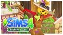 ФЛОРИСТИКА И ДЕНЬ ВЛЮБЛЁННЫХ  The Sims 4: Времена Года  Обзор #2