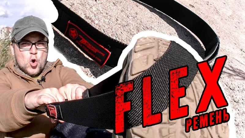 То, что нужно каждому мужику - брючный ремень Флекс (flex)