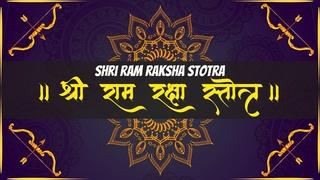 श्री राम Special स्तोत्र | Shri Ram Raksha Stotra (श्री राम रक्षा स्तो&#2340