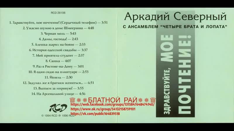 Аркадий Северный (Звездин) «с анс.4 брата и лопата Здравствуйте, мое почтение» 1996