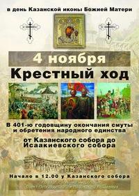 Крестный ход 4 ноября