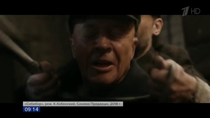 В Варшаве состоялась мировая премьера фильма Константина Хабенского «Собибор»