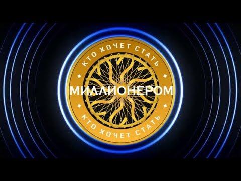 Кто хочет стать миллионером S04E02