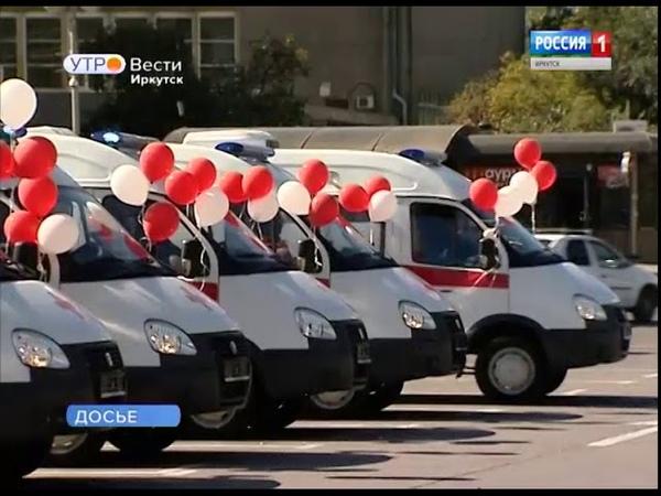 192 машины скорой помощи получат медучреждения Иркутской области