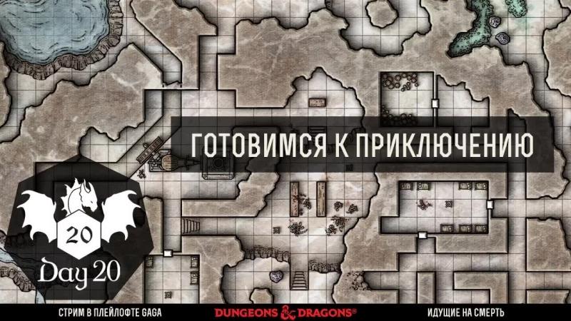 DD Идущие на смерть 7 - Гробница Чернокнижника, Решения