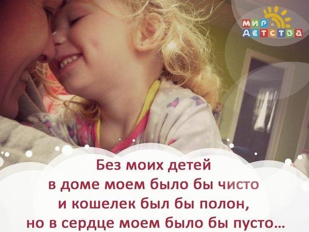 Без детей семья -это не семья