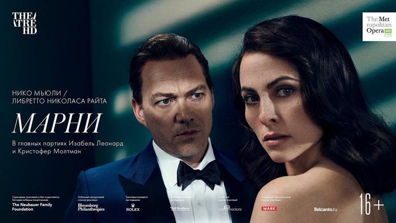 «МАРНИ» опера в кино. Метрополитен Опера 2018-19