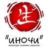 Inochka Tsyurupina