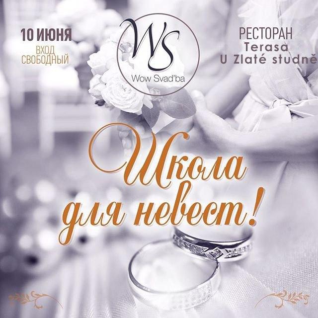 3XUupe9 eOM - Школа невест в Праге