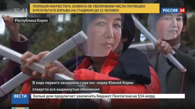 Новости на Россия 24 • В наручниках и с фирменной прической: экс-президент Южной Кореи отвергла обвинения