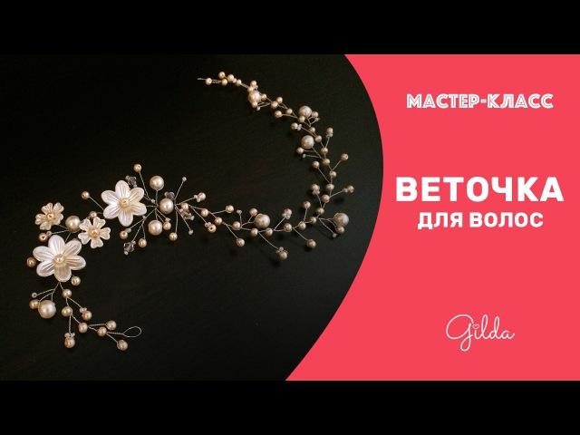 How to Make Bridal Hair Vine Handmade Tutorial. DIY Craft Ideas