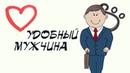 Удобный парень для отношений | SHTUKENSIA