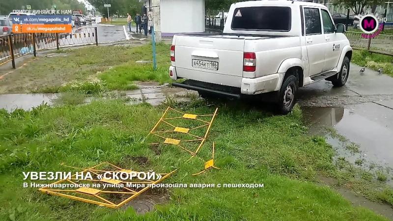 Мегаполис - Увезли на скорой - Нижневартовск