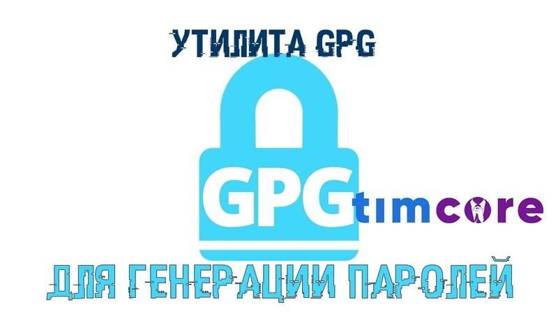 Утилита GPG для генерации паролей в Linux | Timcore