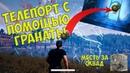 PUBG ТЕЛЕПОРТ МЕСТЬ ЗА SQUAD ЗГИП