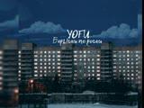 YOFU - БАРЫГАМ ПО РОГАМ