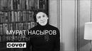 Леонид Овруцкий - Я это ты (Мурат Насыров Cover)
