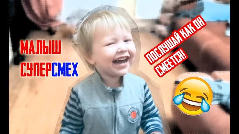 Смешное видео Малыш искусственно смеётся