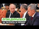 Путин допрыгался. Час расплаты за Украину