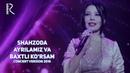 Shahzoda Ayrilamiz va Baxtli ko'rsam Шахзода Айриламиз ва Бахтли курсам concert version 2016