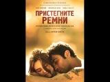Пристегните ремни Русский трейлер '2014' HD