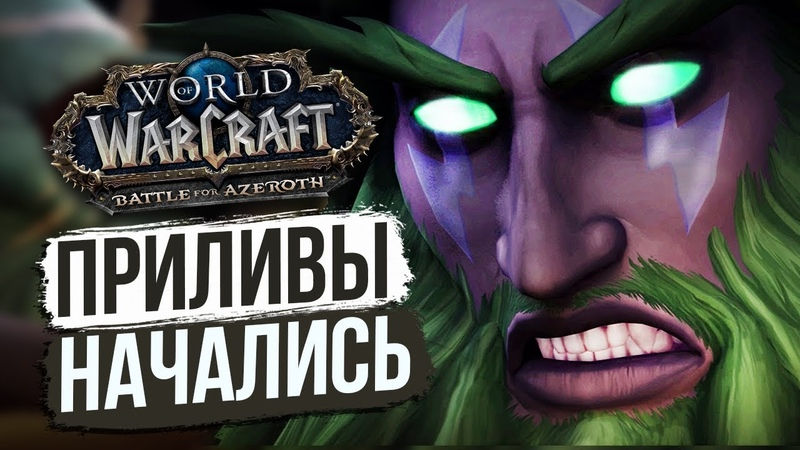 НОВЫЙ КОНТЕНТ! «Приливы Возмездия» World of Warcraft