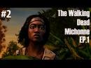 The Walking Dead Michonne - Ep.1 На Большой Глубине 2 Конец эпизода