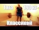 Назад к истокам - 2. Тяга 190 кг классикой / Back to roots. Part 2. 420 lb deadlift classic form