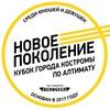 Кубок Костромы по алтимату «Новое поколение»