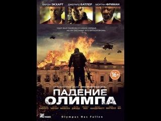 Фильм «Падение Олимпа»