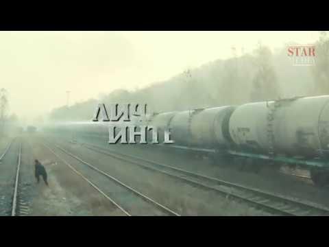 Этот фильм прошумел на весь мир! ЛИЧНЫЙ ИНТЕРЕС Русские мело