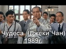 Чудеса (Джеки Чан) 1989г.