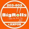 BigRolls | Роллы Суши Киров