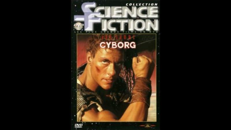 Киборг.1989.перевод Гаврилов VHS