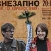 """Концерт дуэта """"Внезапно"""" в Екатеринбурге13.06.14"""