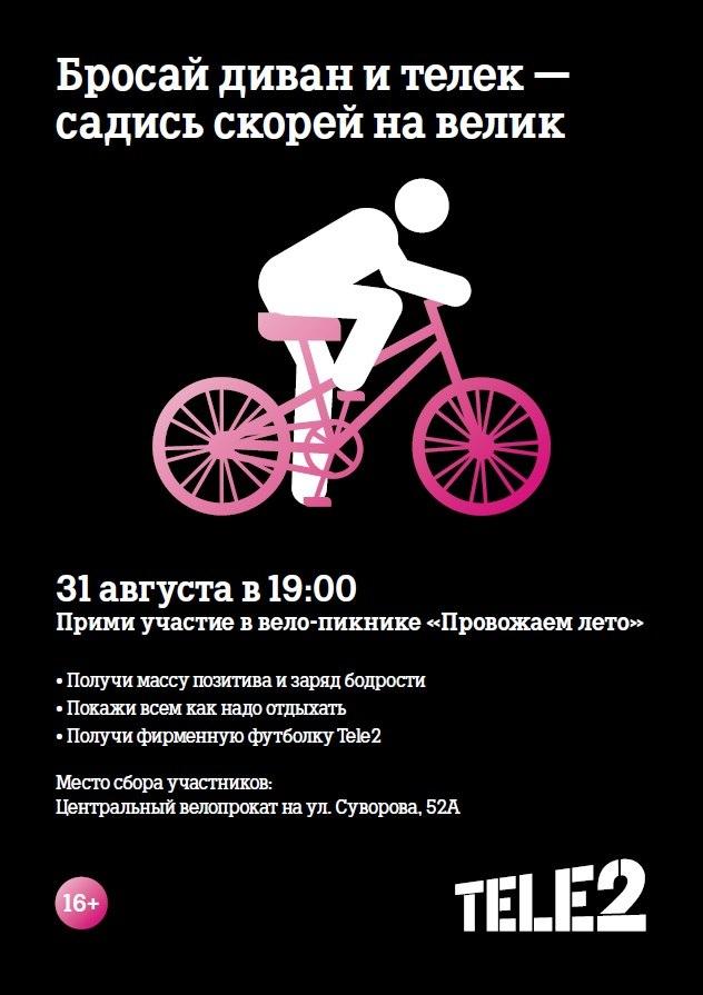 Вело-прогулка на BIG PICNIC от Tele2