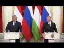 Пресс-конференция по итогам российско-венгерских переговоров на высшем уровне
