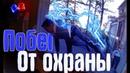 ПОБЕГ ОТ ОХРАННИКА Залаз на Заброшенный Санаторий Орджоникидзе Залаз от первого лица