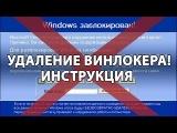 Как удалить вирус в Windows XP