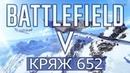 Battlefield V Multiplayer КРЯЖ 652 РАЗЫГРАЛСЯ НЕ НА ШУТКУ №2