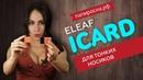 Eleaf iCard   Дешево и сердито